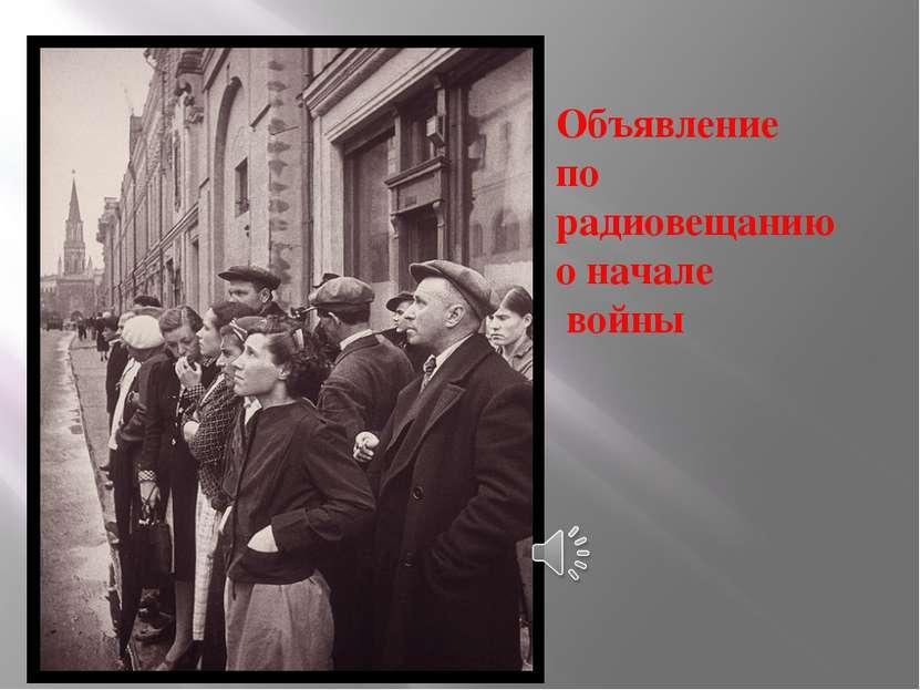 Объявление по радиовещанию о начале войны