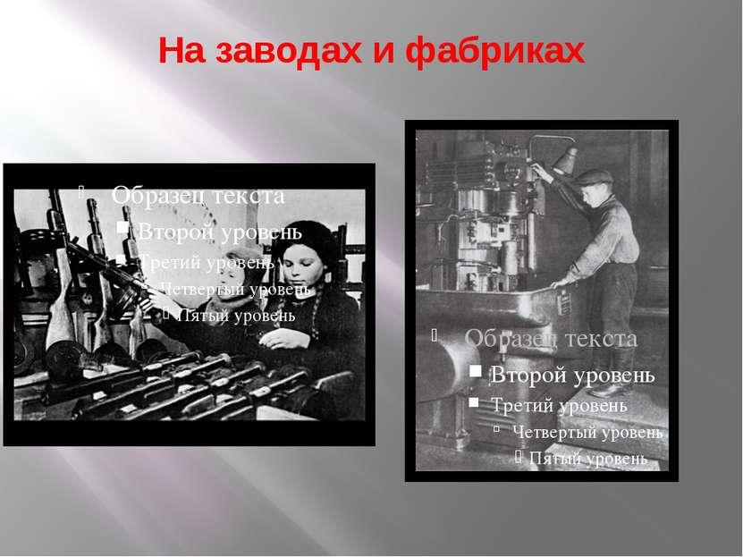 На заводах и фабриках