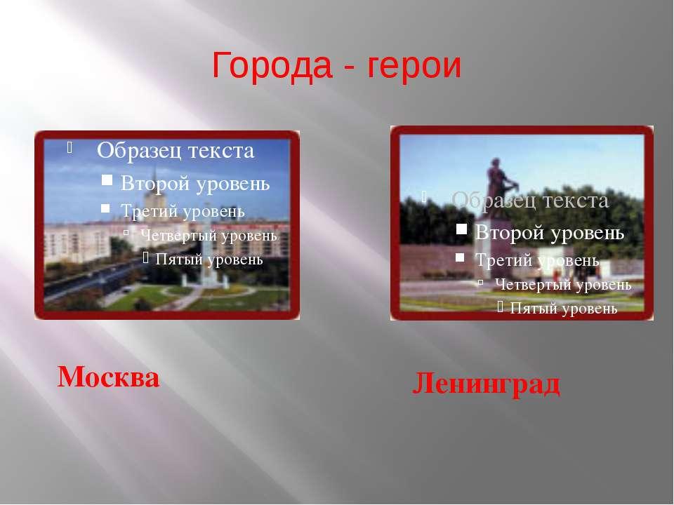 Города - герои Москва Ленинград