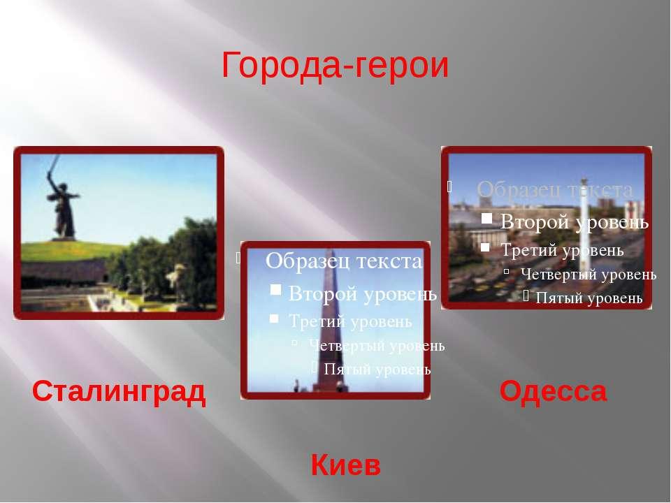 Города-герои Сталинград Киев Одесса