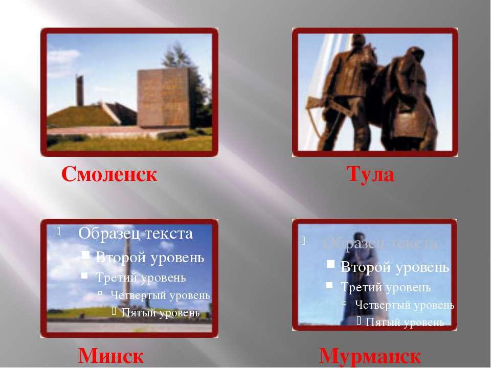 Смоленск Тула Минск Мурманск