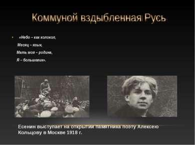«Небо – как колокол, Месяц – язык, Мать моя – родина, Я – большевик». Есенин ...