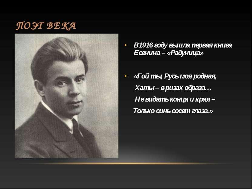 ПОЭТ ВЕКА В1916 году вышла первая книга Есенина – «Радуница» «Гой ты, Русь мо...