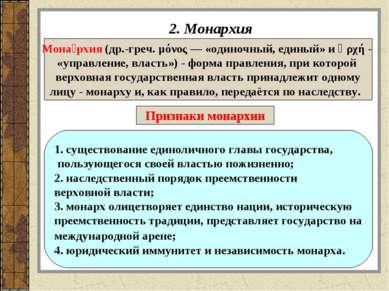 2. Монархия Мона рхия (др.-греч. μόνος— «одиночный, единый» и ἀρχή- «управл...