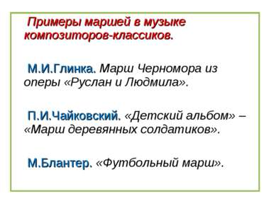 Примеры маршей в музыке композиторов-классиков. М.И.Глинка. Марш Черномора из...