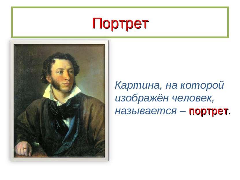 Портрет Картина, на которой изображён человек, называется – портрет.