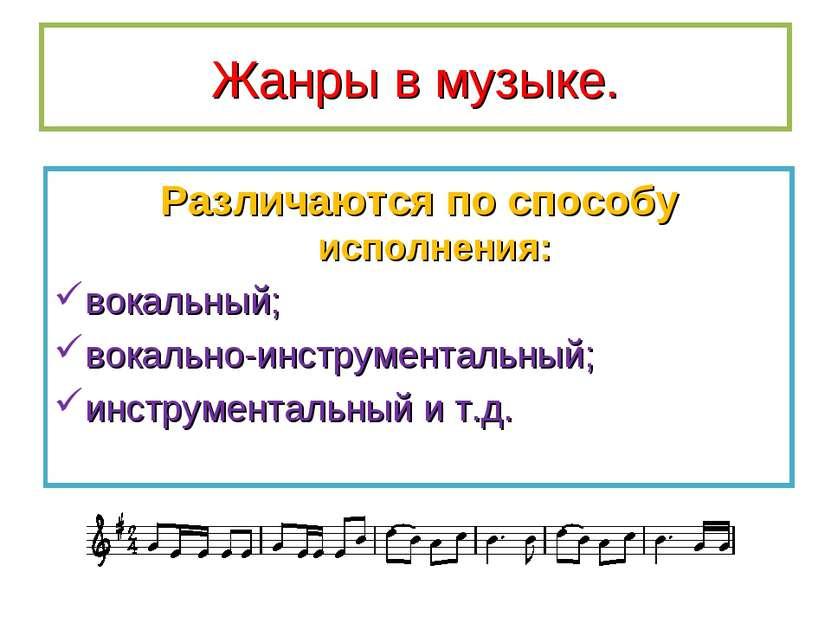 Жанры в музыке. Различаются по способу исполнения: вокальный; вокально-инстру...