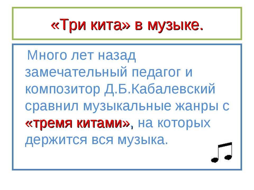«Три кита» в музыке. Много лет назад замечательный педагог и композитор Д.Б.К...