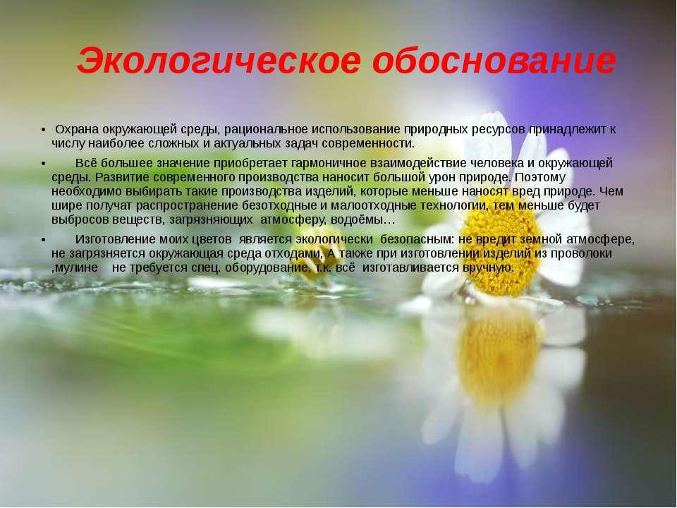Охрана окружающей среды, рациональное использование природных ресурсов принад...
