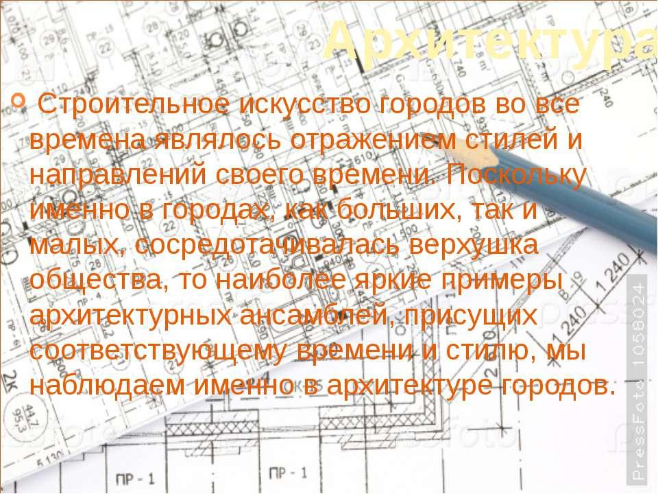 Строительное искусство городов во все времена являлось отражением стилей и на...