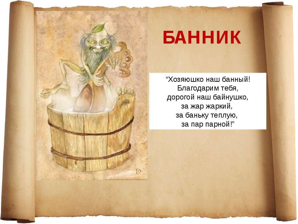 "БАННИК ""Хозяюшко наш банный! Благодарим тебя, дорогой наш байнушко, за жар жа..."