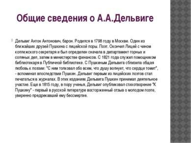 Общие сведения о А.А.Дельвиге Дельвиг Антон Антонович, барон. Родился в 1798 ...