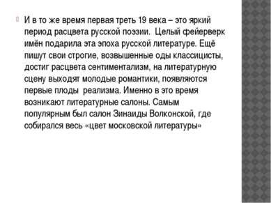 И в то же время первая треть 19 века – это яркий период расцвета русской поэз...