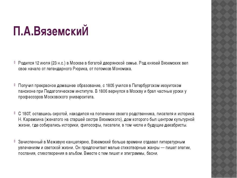 П.А.ВяземскиЙ Родился 12 июля (23 н.с.) в Москве в богатой дворянской семье. ...