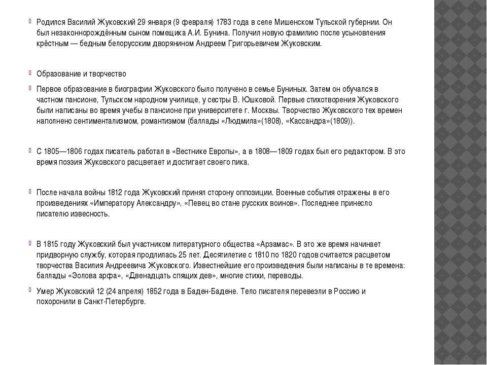 Родился Василий Жуковский 29 января (9 февраля) 1783 года в селе Мишенском Ту...