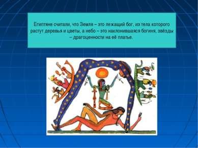 Египтяне считали, что Земля – это лежащий бог, из тела которого растут деревь...