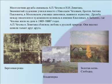 Многолетняя дружба связывала А.П.Чехова и И.И.Левитана. Знаменитый художник у...