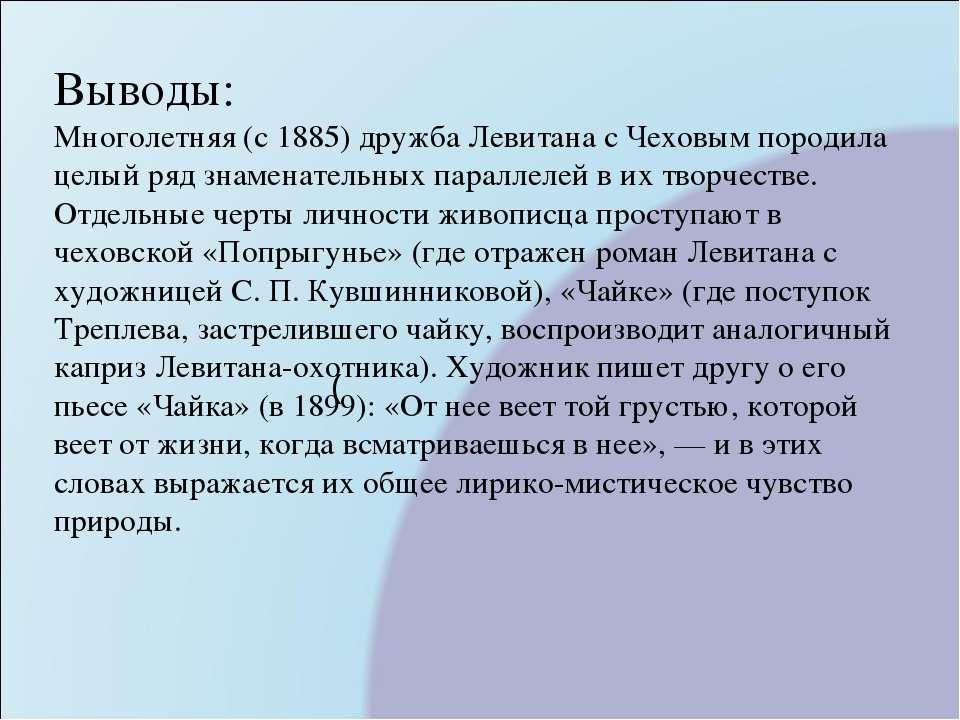 ( Выводы: Многолетняя (с 1885) дружба Левитана с Чеховым породила целый ряд з...