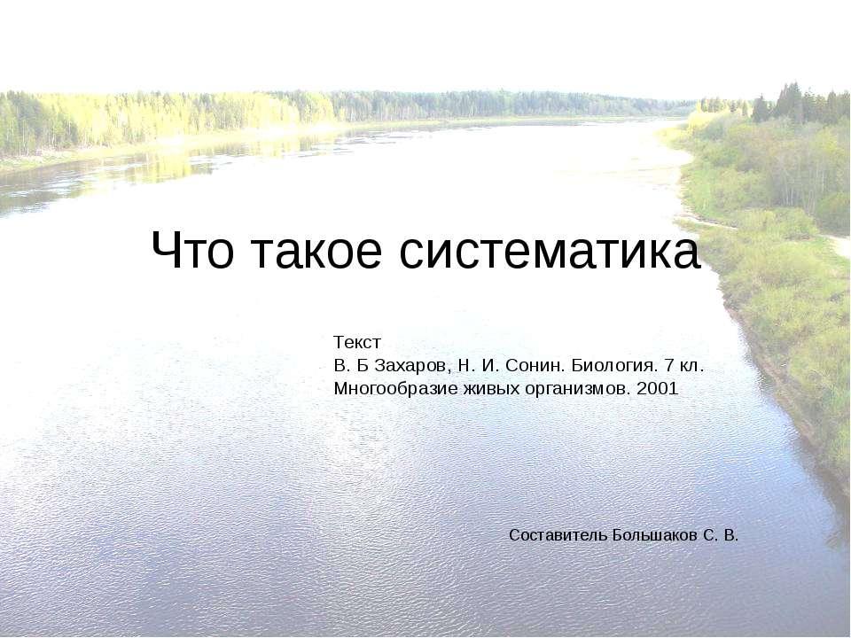 Что такое систематика Текст В. Б Захаров, Н. И. Сонин. Биология. 7 кл. Многоо...