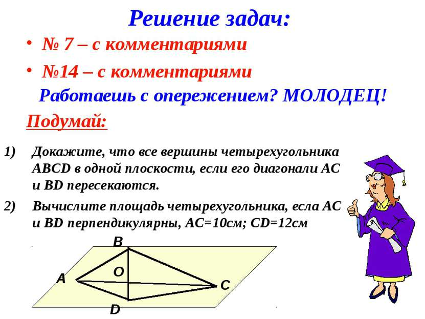 Решение задач: № 7 – с комментариями №14 – с комментариями Работаешь с опереж...