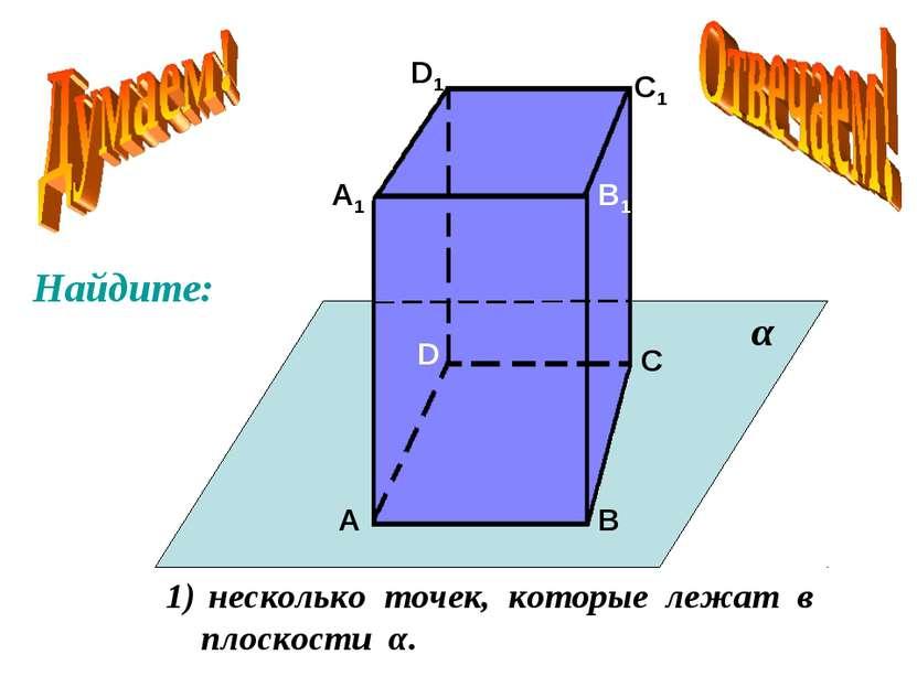 А А1 В В1 С С1 D D1 несколько точек, которые лежат в плоскости α. α Найдите: