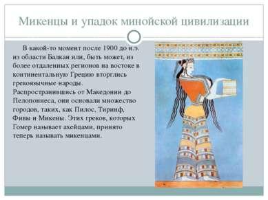 Микенцы и упадок минойской цивилизации В какой-то момент после 1900 до н.э. и...