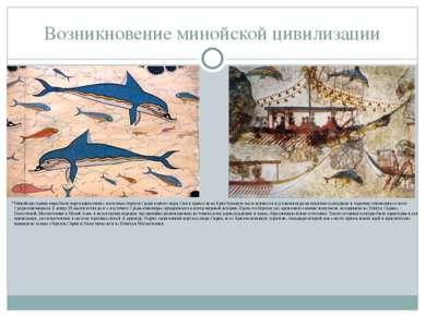 Возникновение минойской цивилизации Минойские пришельцы были мореплавателями ...