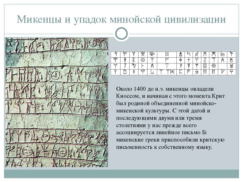 Микенцы и упадок минойской цивилизации Около 1400 до н.э. микенцы овладели Кн...