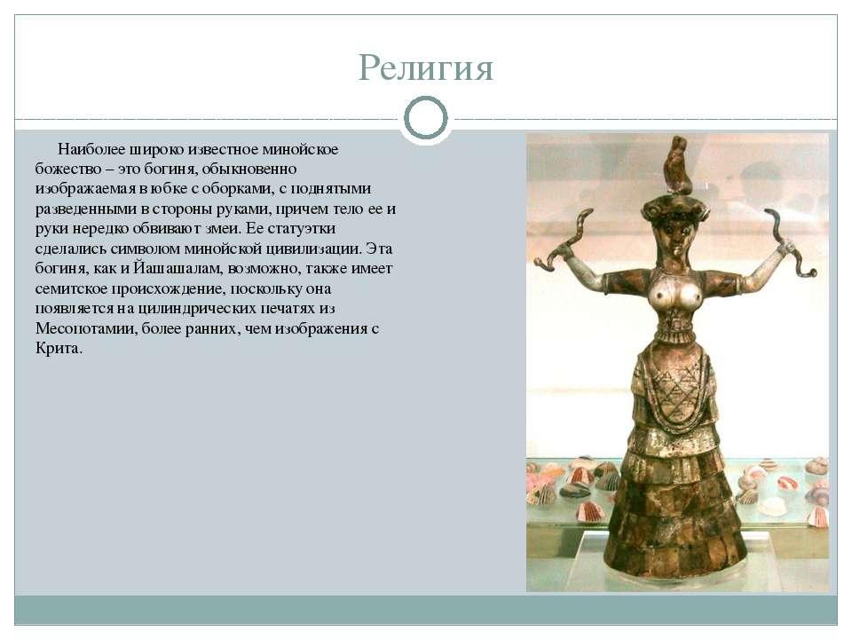Религия Наиболее широко известное минойское божество – это богиня, обыкновенн...