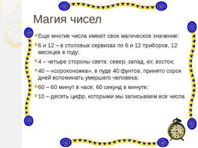 Магия чисел Еще многие числа имеют свое магическое значение: 6 и 12 – в столо...