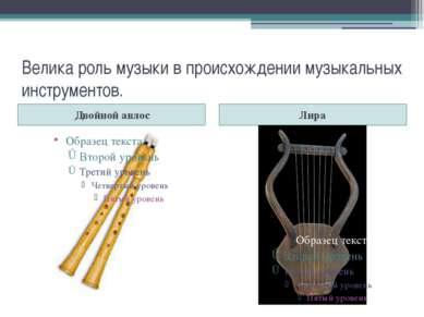 Велика роль музыки в происхождении музыкальных инструментов. Двойной авлос Лира