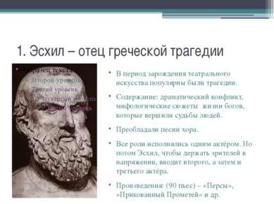 1. Эсхил – отец греческой трагедии В период зарождения театрального искусства...