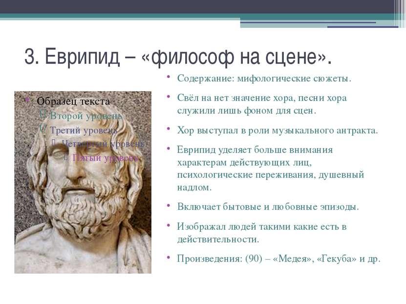 3. Еврипид – «философ на сцене». Содержание: мифологические сюжеты. Свёл на н...