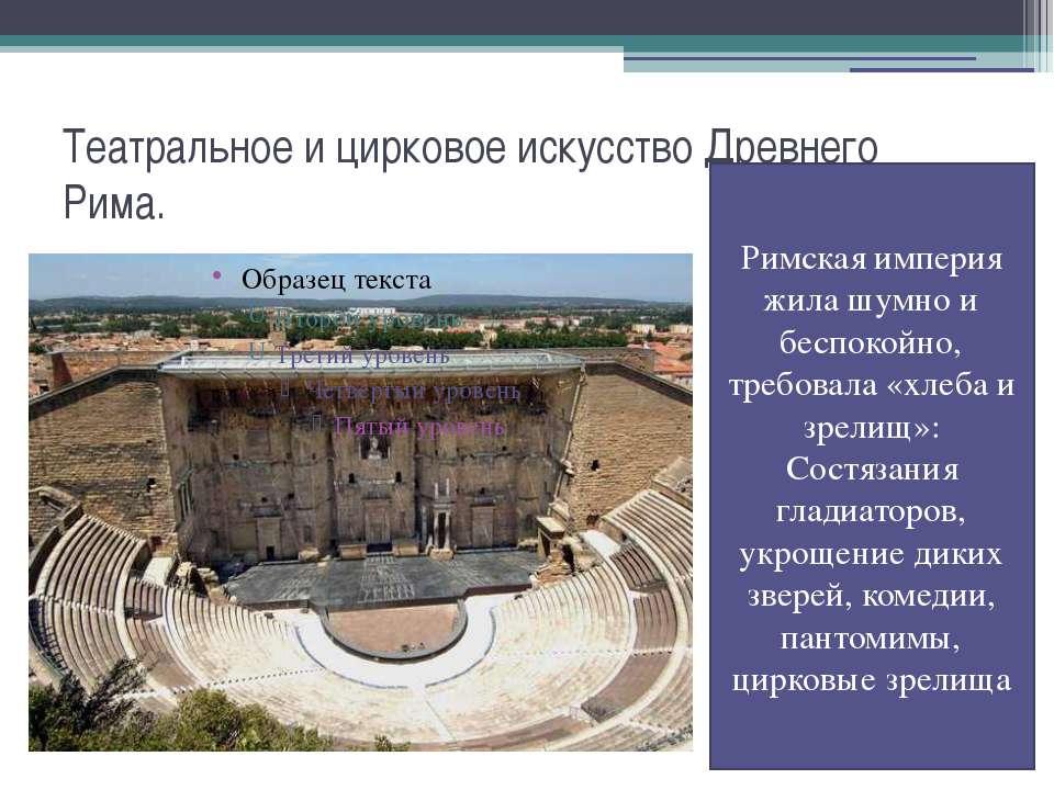 Театральное и цирковое искусство Древнего Рима. Римская империя жила шумно и ...