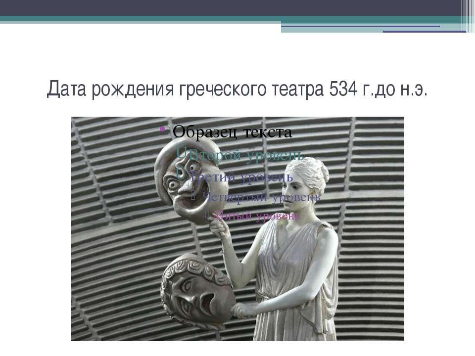 Дата рождения греческого театра 534 г.до н.э.