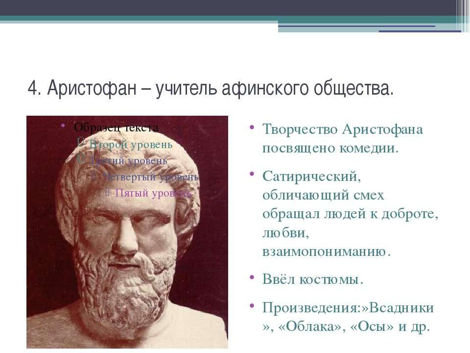 4. Аристофан – учитель афинского общества. Творчество Аристофана посвящено ко...
