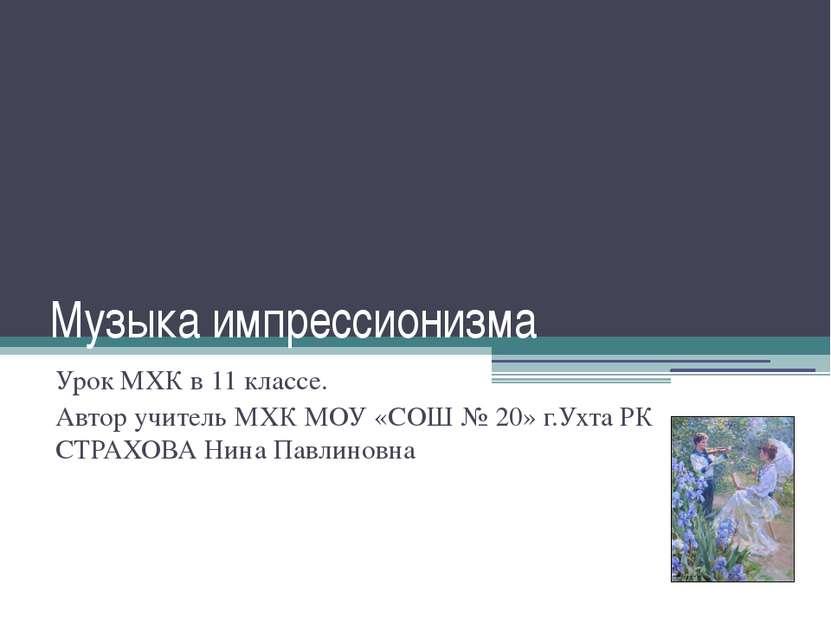 Музыка импрессионизма Урок МХК в 11 классе. Автор учитель МХК МОУ «СОШ № 20» ...