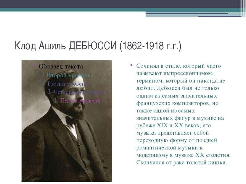 Клод Ашиль ДЕБЮССИ (1862-1918 г.г.) Сочинял в стиле, который часто называют и...