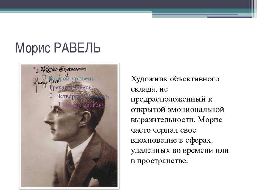 Морис РАВЕЛЬ Художник объективного склада, не предрасположенный к открытой эм...