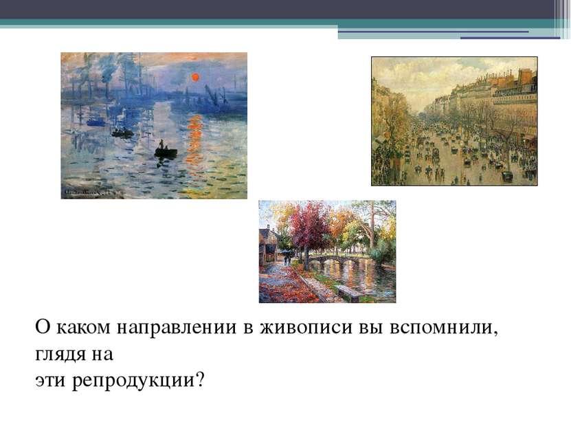 О каком направлении в живописи вы вспомнили, глядя на эти репродукции?