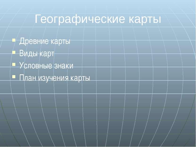 Птолемей Птолемей составил подробную карту Земли, подобной которой никто до н...