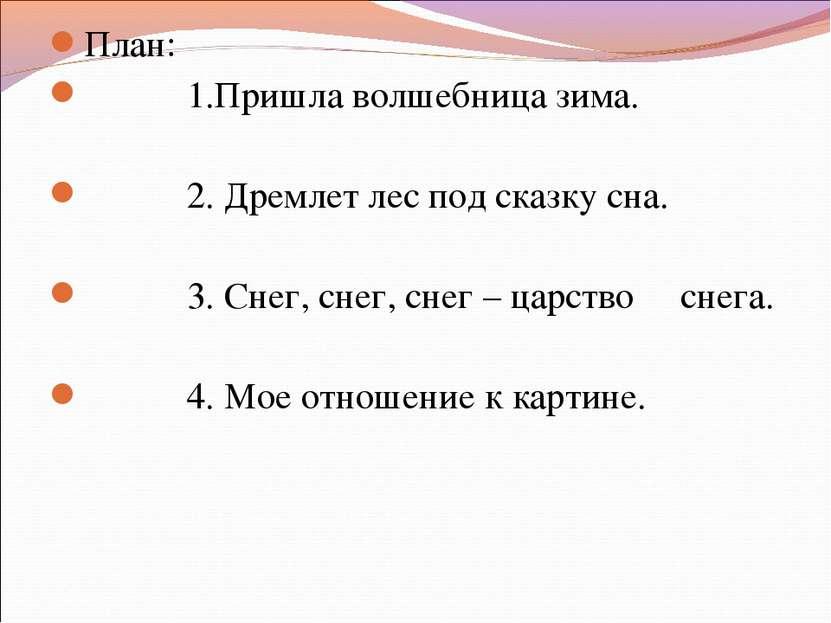 Сказочный сон сочинение 4 класс