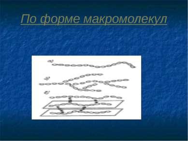 По форме макромолекул