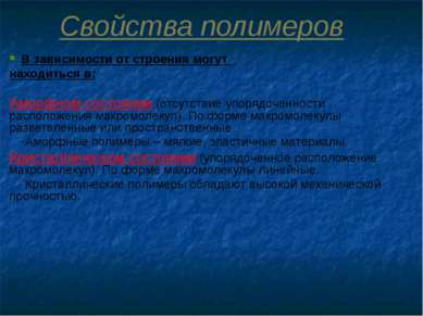 Свойства полимеров В зависимости от строения могут находиться в: Аморфном сос...
