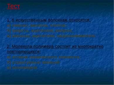 Тест 1. К искусственным волокнам относятся: а) лавсан, вискоза, хлопок; б) ше...