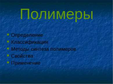 Полимеры Определение Классификация Методы синтеза полимеров Свойства Применение