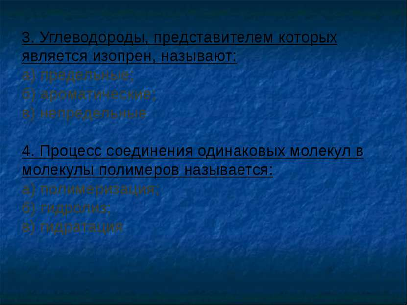 3. Углеводороды, представителем которых является изопрен, называют: а) предел...