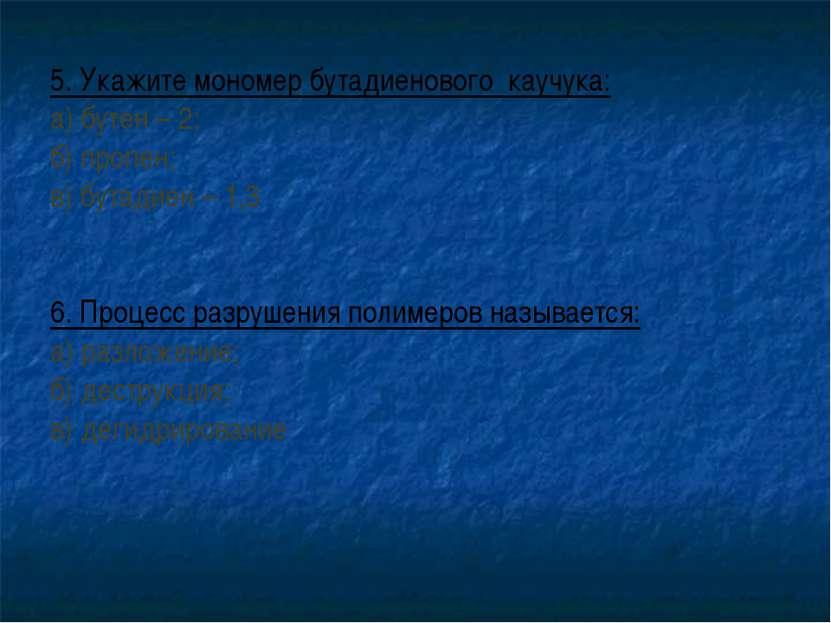 5. Укажите мономер бутадиенового каучука: а) бутен – 2; б) пропен; в) бутадие...