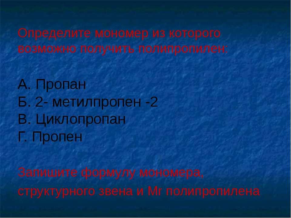 Выполнить задание: Определите мономер из которого возможно получить полипропи...