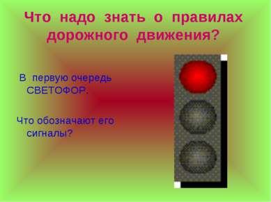 Что надо знать о правилах дорожного движения? В первую очередь СВЕТОФОР. Что ...